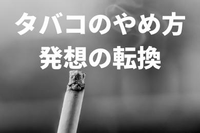 禁煙成功体験談、私がどうやってタバコをやめたかを解説しますのアイキャッチ画像