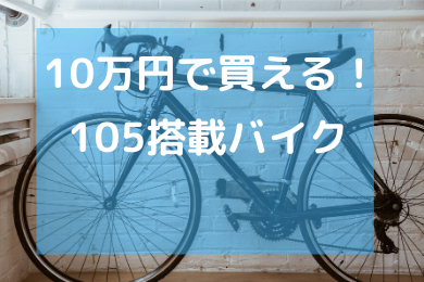 10万円で105搭載のロードバイクを買いたい!おすすめの通販ショップのアイキャッチ画像