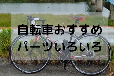 購入した自転車パーツのレビューまとめ【ロードバイク、クロスバイク】のアイキャッチ画像