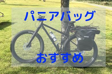 自転車でノートパソコンを運びたいならリュックよりパニアバッグがおすすめのアイキャッチ画像