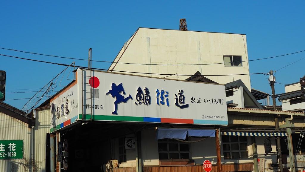 敦賀から若狭を回るひとり旅のアイキャッチ画像