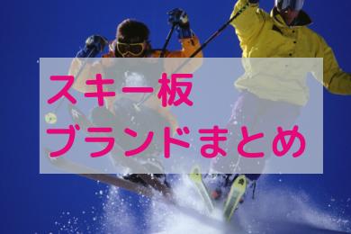 世界のスキー板メーカーの紹介と特徴をまとめてみるのアイキャッチ画像