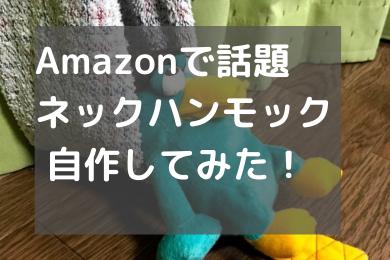 Amazonで話題!?のネックハンモックを自作してみましたのアイキャッチ画像