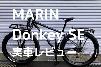 パパチャリはキャンプや大きな買い物に大活躍!MARINのDONKY SEをオススメのアイキャッチ画像