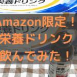 Amazonブランドの栄養ドリンク「リオパミン3000」は味もコスパも良かった