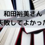 和田裕美さん著「失敗してよかった」を紹介します。