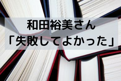 和田裕美さん著「失敗してよかった」を紹介します。のアイキャッチ画像